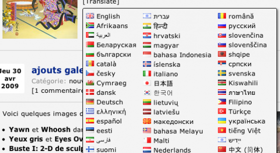 Плагин Google AJAX Translation
